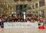 Khóa tu học Phật pháp lần 6 tại Hàn Quốc – ngày đầu tiên, 03/10/2017